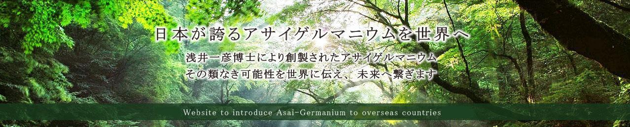 Asai Germanium Japan
